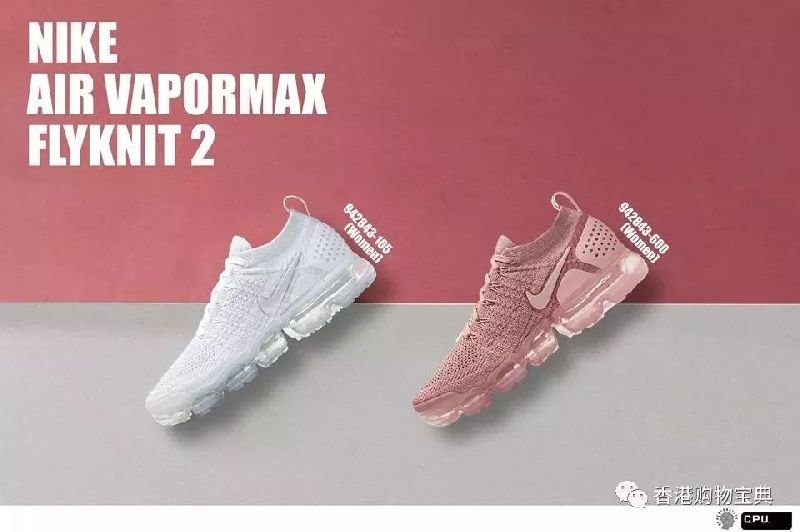 Nike全新女装 Vapormax Flyknit 2 正式上架(款式 价格)