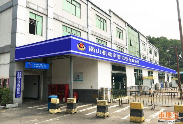 南山机动车登记综合服务站启用 深圳又多一个车辆业务办理点