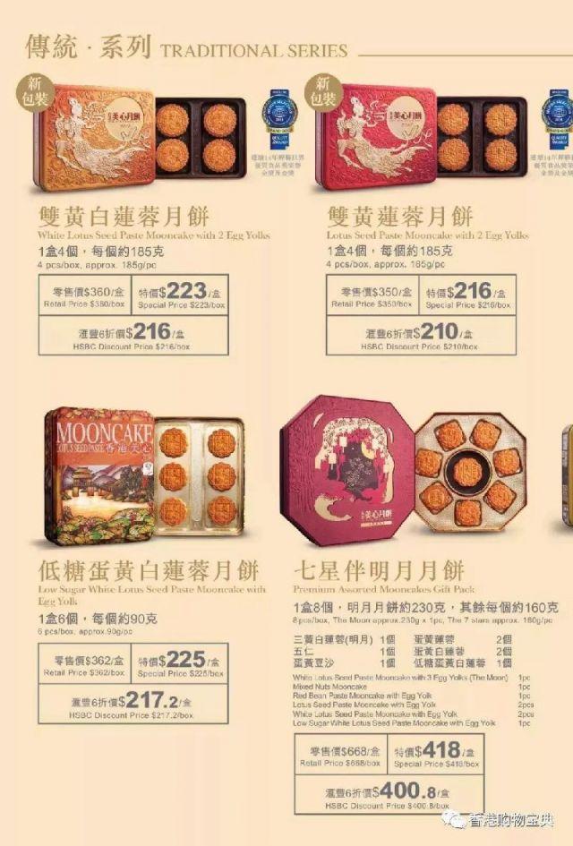 香港美心月饼价格表2018(附购买地址)