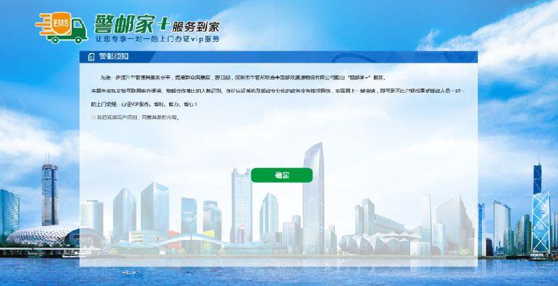 深圳车驾管业务家门口刷脸办理指南(申请流程 可办业务)