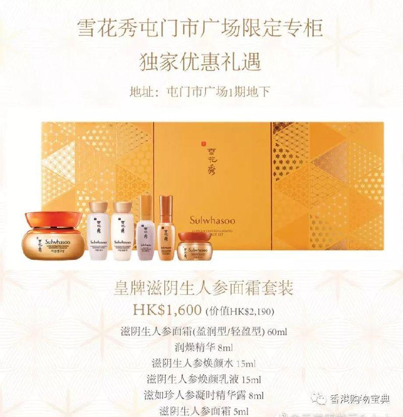 香港雪花秀屯门市期间限定店开业优惠(折扣 时间 地址)