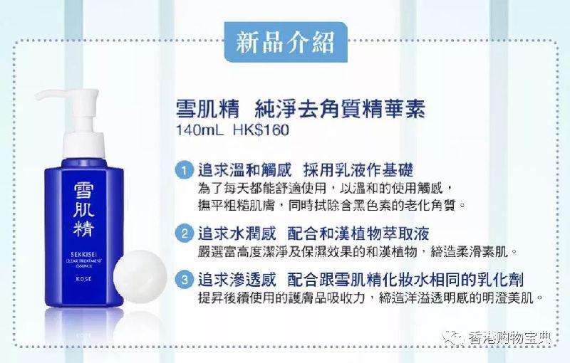 香港kose专柜八月限定新品套装优惠(折扣 地址)