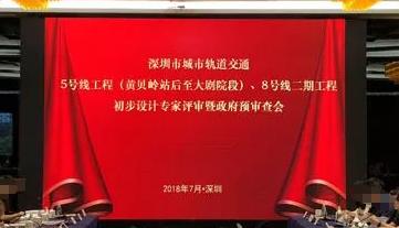 深圳地铁8号线二期初步设计顺利过审 有望实行年底开工