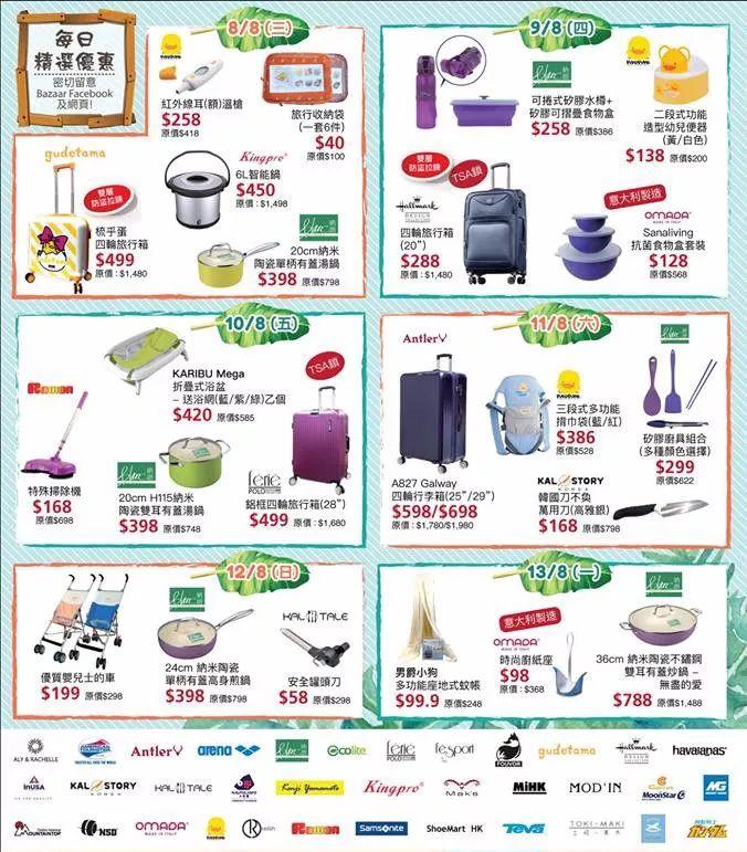 香港海港城Bazaar夏日热卖开仓(时间 地址)