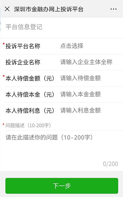 深圳金融办推出P2P平台投诉通道 微信就能一键举报