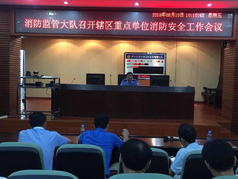 消防监管大队组织召开列管消防安全重点单位工作会议