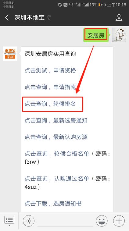 2018深圳安居房轮候有多少人