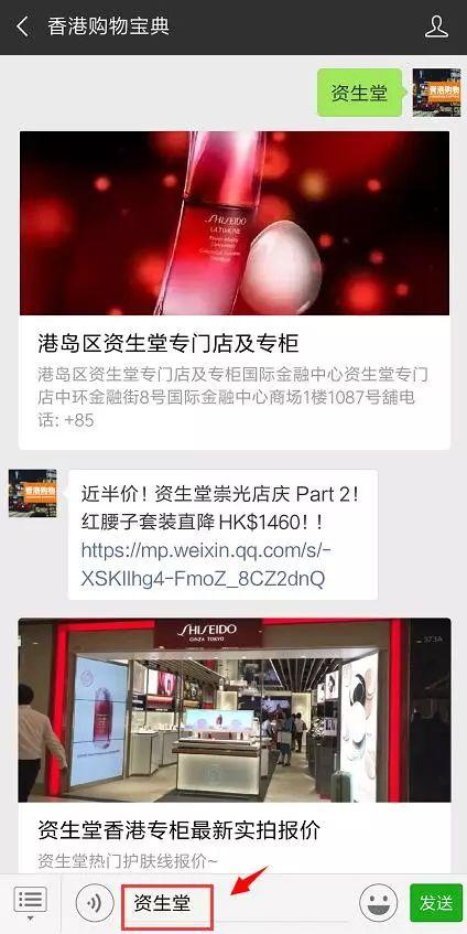 香港资生堂8月限定优惠!购物满额再送套装