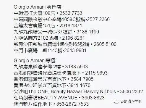香港阿玛尼全新雪纺气垫精华粉底新品上市!售价HK$590