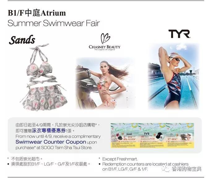 香港崇光百货最新海报优惠!HABA雪白亮肌组合HK$408