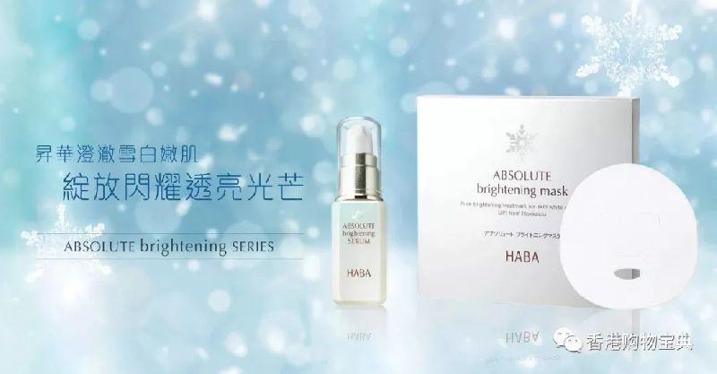 HABA全新雪白亮肌系列崇光预先发售!套装HK$408起(附地址)
