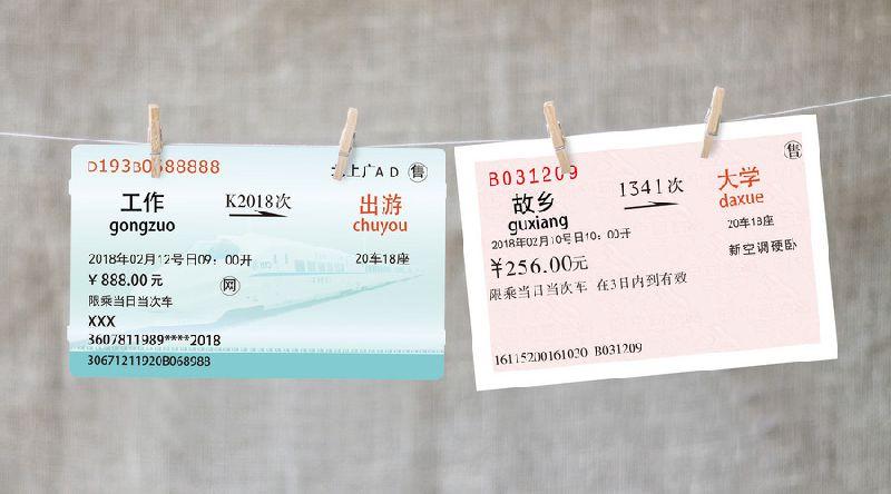 2019国庆火车票9月2日开抢 凭录取通知书可以购买学生票