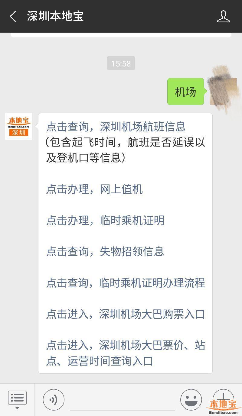 受雷雨天气影响 深圳机场今天(6.11)航班延误情况