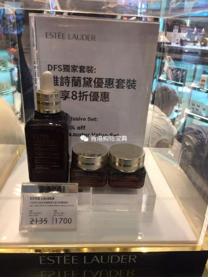 香港dfs免税店雅诗兰黛九月最新价格实拍(附价 地址)