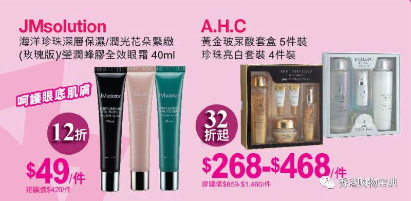 莎莎九月门店最新海报优惠!Dior唇膏低至215港币(至09.20)