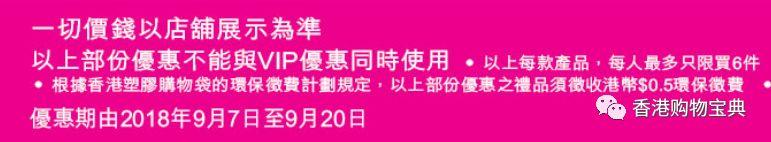 莎莎保健品精选优惠!日本肝油丸304/2件(至09.20)