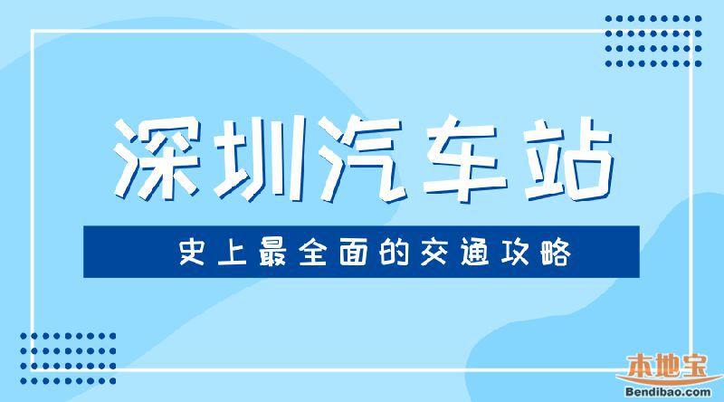 深圳各区汽车站名单、交通指引一览表
