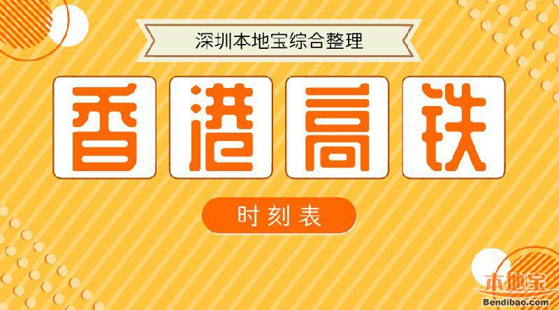 香港高铁列车时刻表(始发终到站+车次+时间+历时)