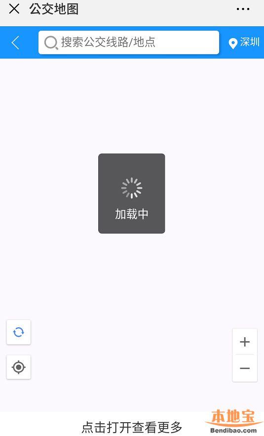 深圳公交到站实时情况快捷查询 无需另外下载APP