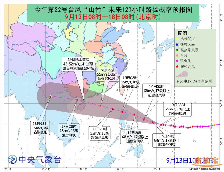 """受超强台风""""山竹""""影响的列车调整信息汇总(含深圳)"""