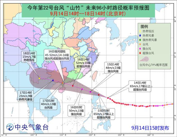 深圳发布白色台风预警 台风山竹将在48小时内影响深圳