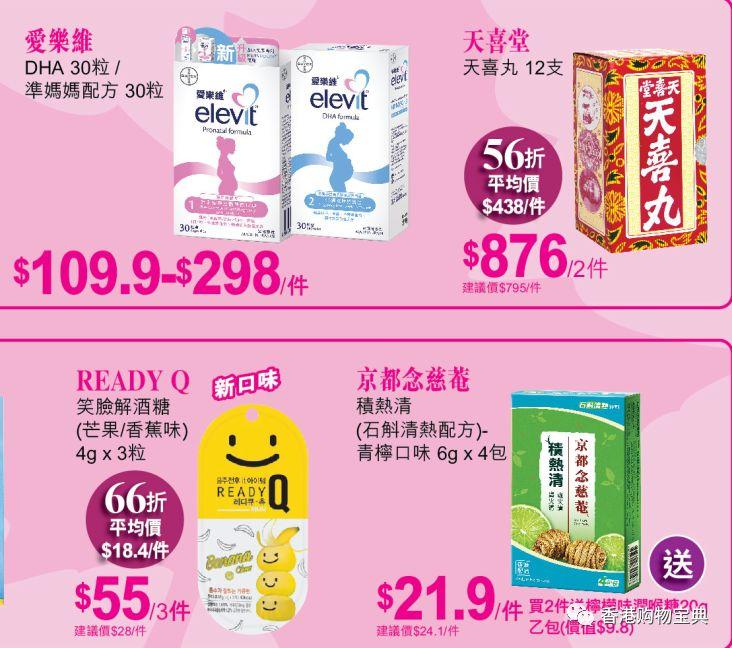 莎莎热卖保健品精选优惠!天喜丸低至56折(至10月7号)