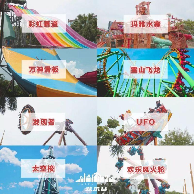2018深圳欢乐谷十一国庆节活动详情