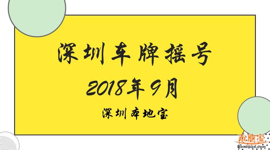 2018年第9期深圳车牌摇号结束 中签率迎来32连跌