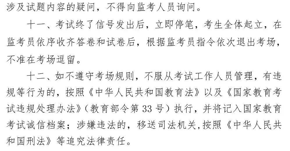 广东2020年美术统考时间安排公布 速写开考时间推迟