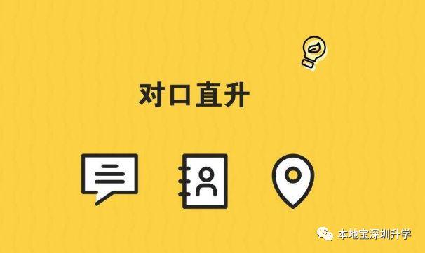 深圳上塘招生政策拟变化取消直升,积分初中大幅调整一区骆金彪丰城规则图片