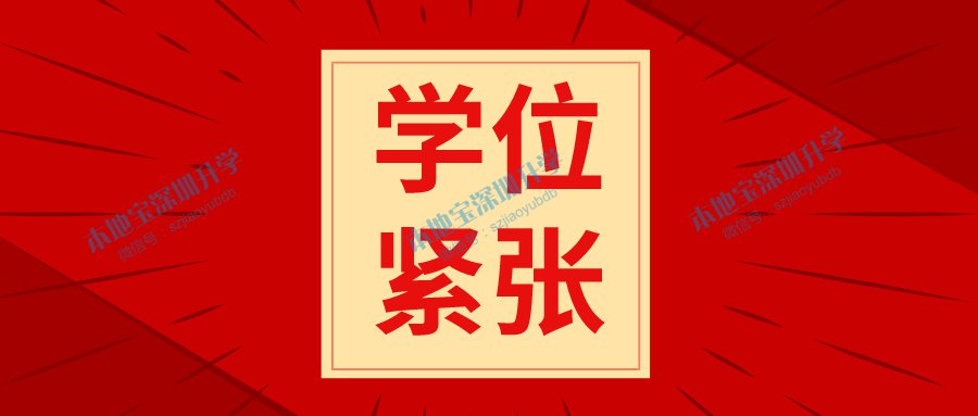 深圳2020年学位预警信息