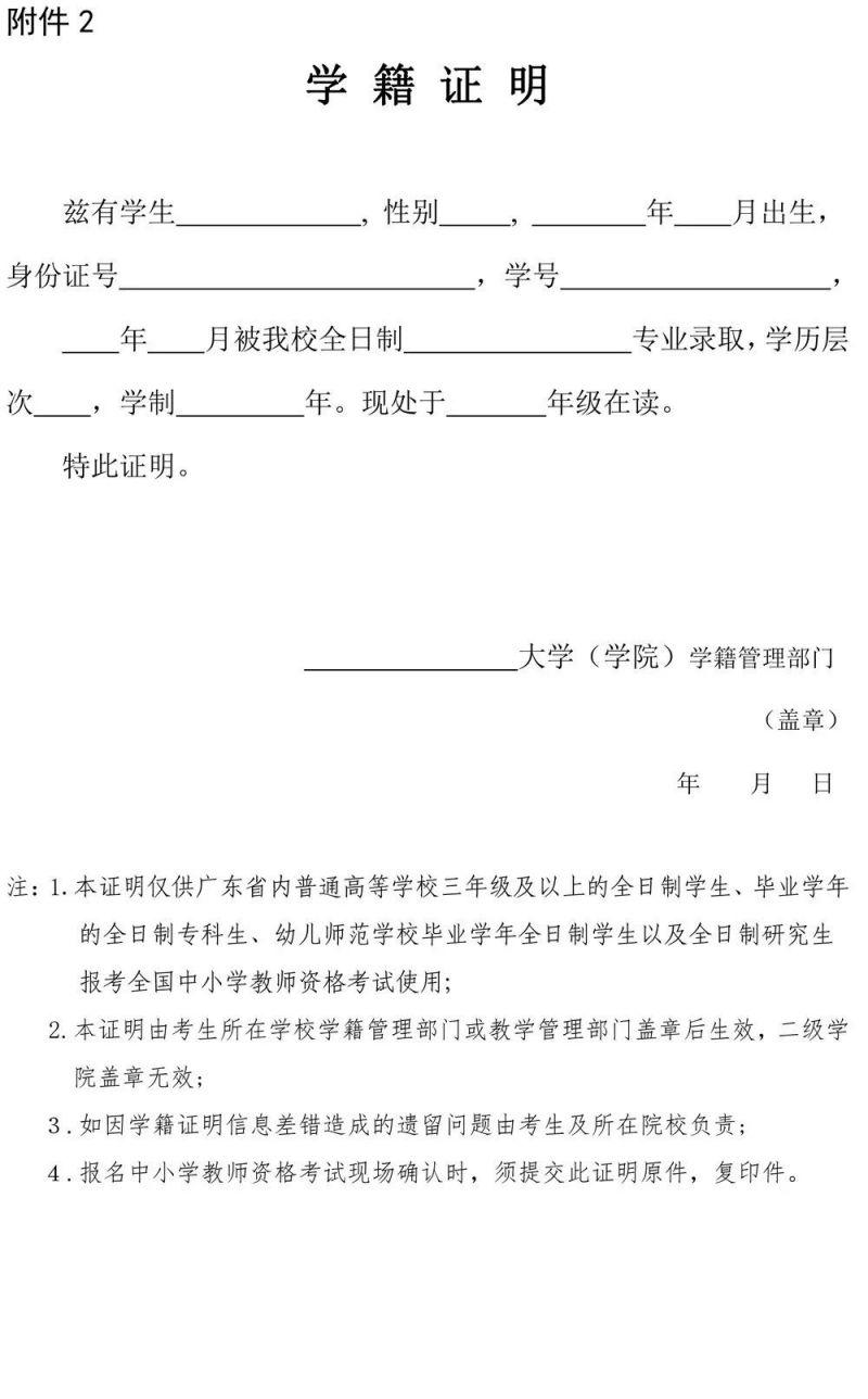 广东2019年下半年中小学教师资格考试面试指南