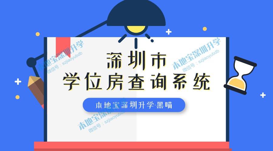 深圳学位房查询系统(各区官网地址汇总)