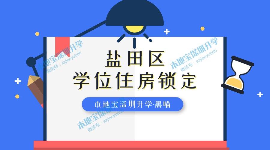 盐田区公办学校学位住房锁定政策详解