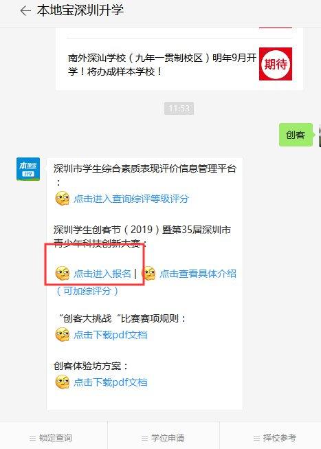 2019深圳学生创客节报名入口(网上预约)