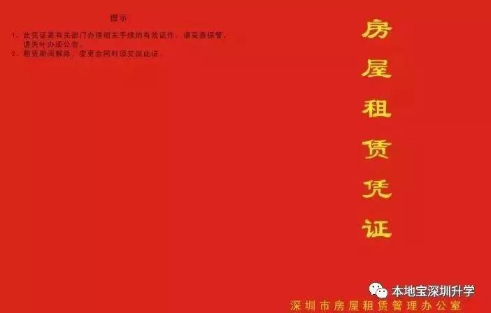 下月起,深圳租赁合同强制备案