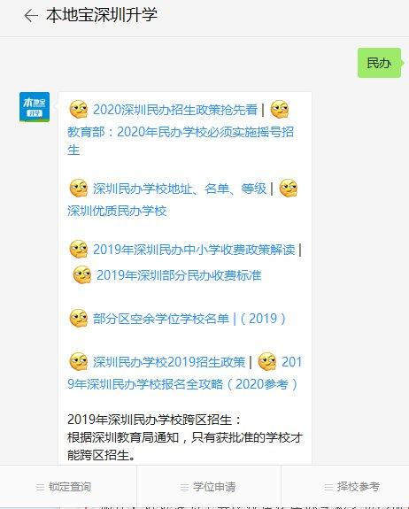深圳市坪山区龙背小学2020年春季学期插班生招生