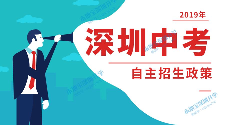 2019深圳中考自主招生政策