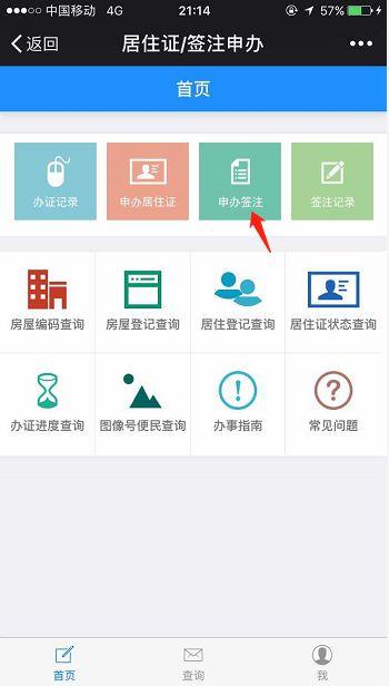 深圳居住证签注/续签办理指南(时间 条件 方式)
