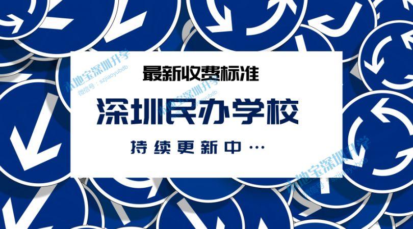 深圳各区民办学校学费收费标准汇总(持续收集更新中)