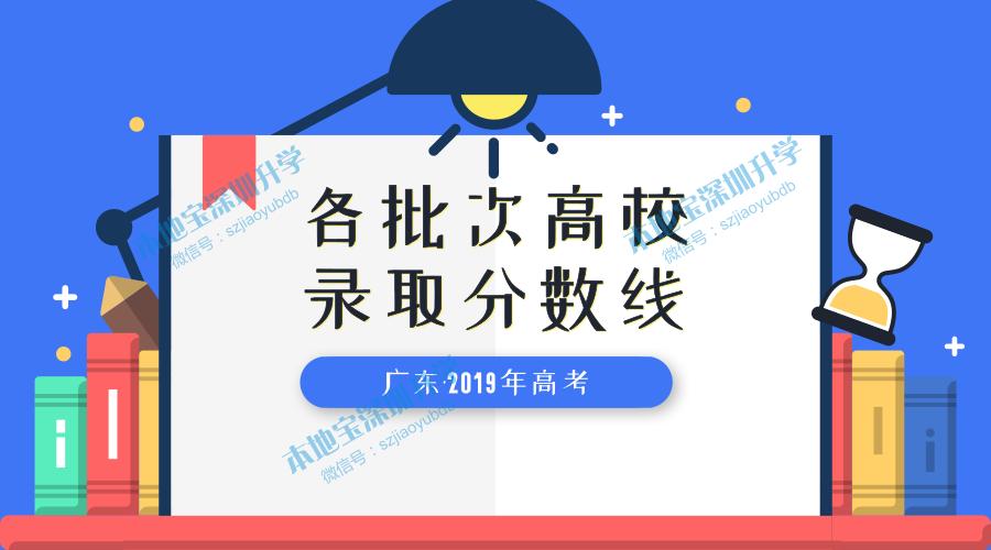 2019年高考在广东招生各高校投档分数线汇总(持续更新)