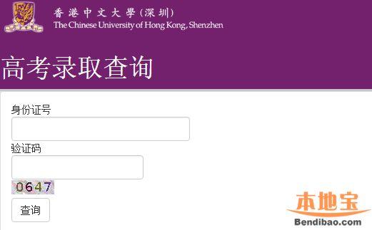 香港中文大学(深圳)2019年高考录取信息查询系统
