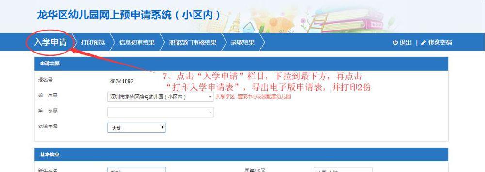 深圳市龙华区壹成中心鸿尚幼儿园2019―2020学年招生方案