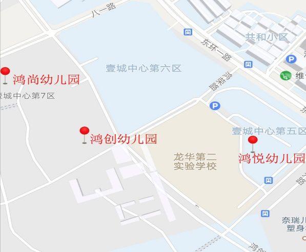 龙华区壹成中心鸿悦幼儿园2019年招生方案(公办园)
