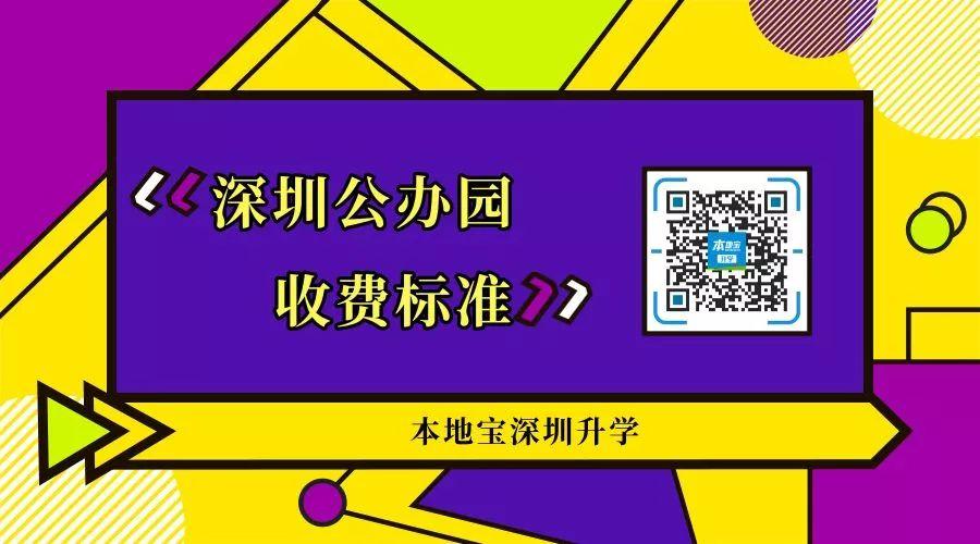 深圳各区幼儿园收费最新标准汇总(保教费 服务性收费 代收费)