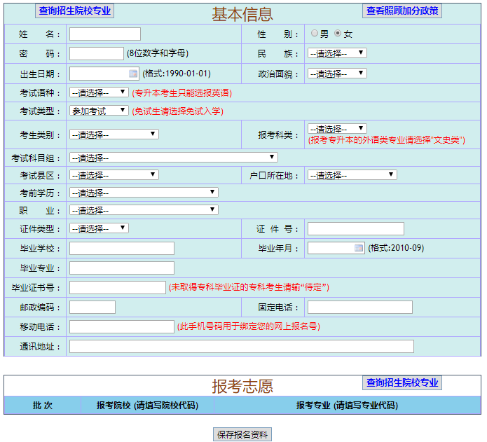 广东省2019年成人高考报名流程一览