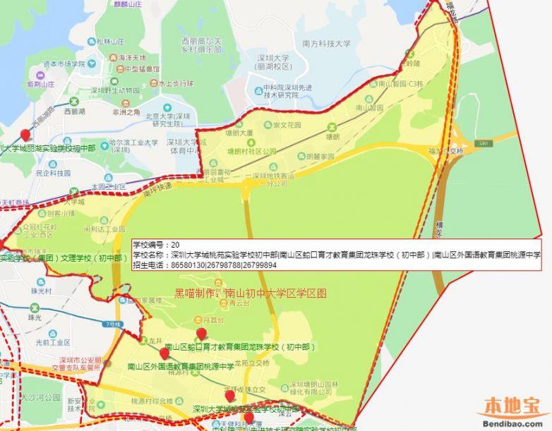 哈尔滨工业大学(深圳)实验学校初中部招生范围 实行大学区招生