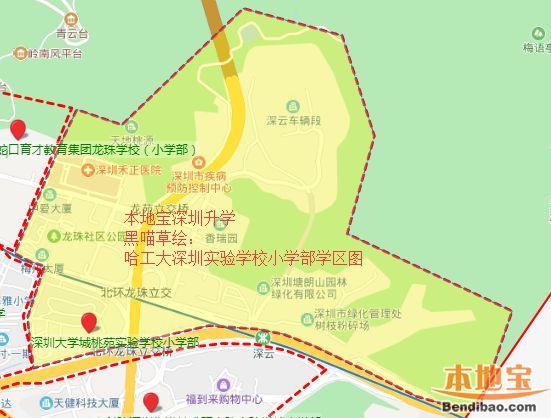哈尔滨工业大学(深圳)实验学校小学部学区划分(招生范围)