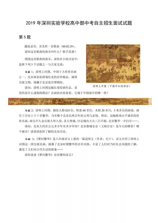 2019年深圳实验学校高中部自主招生面试试题官方版