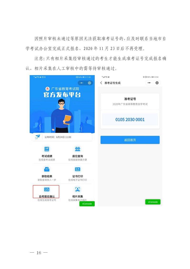 2021年1月深圳市自学考试报名报考通知